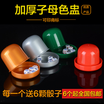 KTV dice bar dice nightclub color shading dice sieve cup food stall set Night Entertainment supplies