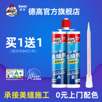 Degao seam agent us seam plastic tile floor tile special grouting agent pointing porcelain seam construction home waterproof brand