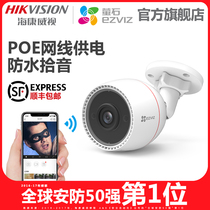 Hikvision fluorite c3t Home Poe Surveillance camera no adapter required to cooperate with N1P X5spoe