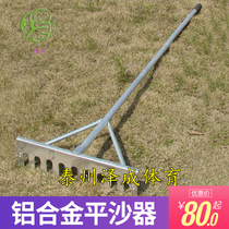 Yuncheng toothed Flat Sand rake Flat Sand plate iron made of aluminum alloy track and field long jump sand pit flat sand with tooth sand rake