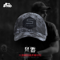 51783 Outdoor camouflage baseball cap python tattoo battle running-down hat physical training cap cap Male Army fan supplies