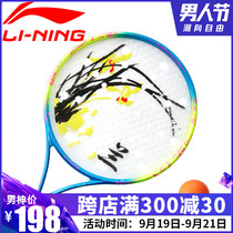 Li Ning Taiji soft force racket set carbon beginners middle-aged fitness porous carbon fiber plum face racket