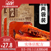 Chongqing dezhuang handmade butter pot bottom home 280g*2 old hot pot material spicy spices Sichuan specialty