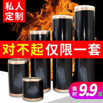 Electric film Home electric Kang yoga electric floor heating geothermal Korea graphene heating film electric plate carbon crystal carbon fiber