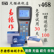 Handheld consumer mobile punch card machine member credit card machine wireless card reader member recharge consumer machine meal vending machine takeaway credit card machine WeChat Alipay recharge deduction fee machine