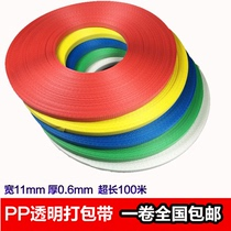 100m plastic woven strip color packed with handmade DIY crafts basket baskets transparent plastic belt