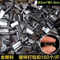 Hand-packed buckle iron wallet buckle PP plastic packed with card buckle baler iron buckle plastic packed with iron clasp