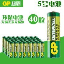 GP Super No. 5th Battery 40 Carbon fifth battery home childrens Toy keyboard Mouse AA mercury free battery
