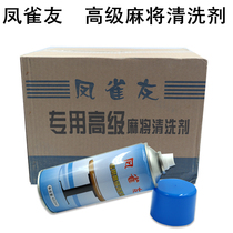 Automatic mahjong machine accessories mahjong card cleaning agent cleaning solution mahjong special washing cleaning 12 bottles from the hair
