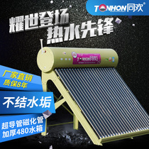Tong Huan will talk to see the weather all intelligent 304 stainless steel inner bile solar water heater purple gold magnetization tube.