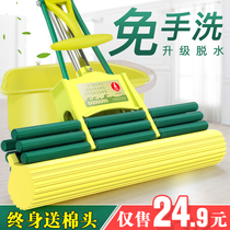 Thumb sponge mop roller squeeze water large rubber cotton mop home water mop mop head mop hand wash
