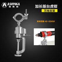 Asda table Pliers Small pliers mini small household working fixture universal bracket Table pliers