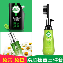 Does not hurt the hair softener straight hair cream supple straight paste permanent free clip-Free pull comb straight lasting permanent stereotypes
