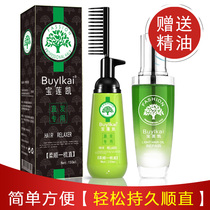 Pull-free clip-free comb straight and smooth wash straight hair cream does not hurt hair softener hair lasting medicine permanent smooth female
