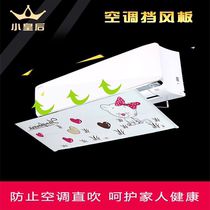 Small Queen air conditioning wind deflector anti-blunt cover gear outlet Gree Mie Haier wall-mounted universal
