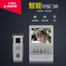 Jinji Jia cable video intercom doorbell HD home photo household doorbell villa doorbell smart building door access
