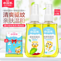 Small raccoon child repellent itching toilet water set baby remove prickly heat Gold water spray baby mosquito repellent fragrance type