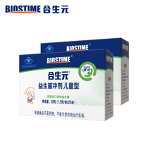 Hesheng Yuan brand probiotic punch (childrens type) 1.5g bag x 26 bags x 2 boxes.