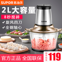 Supor meat grinder household electric small stainless steel multi-function stir meat cooking machine mixer broken vegetable stuffing
