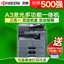 Kyocera TASKalfa 2011 black and white composite machine three-in-one double tray feeder