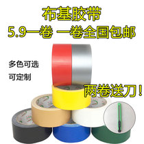Carpet cloth tape non-adhesive waterproof oil high-viscosity decorative red and Silver Black Multi-Color custom made Chongqing