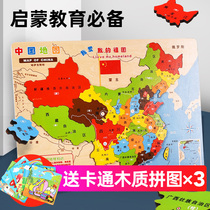 Magnetic China map magnetic world puzzle baby Intelligence Development children puzzle wooden toys 3 years old boy 2