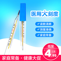 Mercury thermometer Medical household precision underarm infant adult fever accurate high-precision thermometer