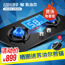 Supor DB2Z1 timing gas stove gas stove double stove cabinet gas stove embedded ignition stove home