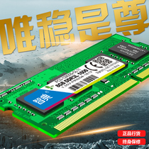 Zhijian DDR3L 1600 8G low voltage notebook memory IC Samsung Hynix MGW and 4G 1333