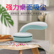 Hand-held mini desktop vacuum cleaner suction eraser portable debris debris usb stationery pencil sharpened electric automatic suction machine student children table small rechargeable cleaning mini cleaning table