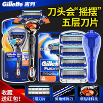 Gillette front stealth shun manual razor 5 layer Blade Germany imported Geely front Speed 5 shaving knife razor