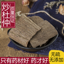 Chinese herbal Medicine fried eucommia ulmoides Salt eucommia eucommia ulmoides eucommia ulmoides tea Batch 500 g hair
