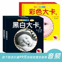 Black and white card newborn baby early Education visual excitation card 0-6 months 3 years old color flash card baby Enlightenment toys