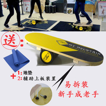 Mymountain Snowboard surfing training wooden balance plate fitness core training plate slurry plate engraving slip