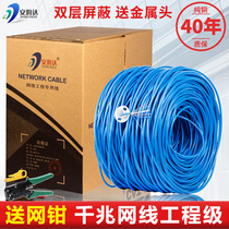 Pure copper super six types of double-shielded gigabit network line home high-speed oxygen-free copper computer monitoring network line 300 meters disk