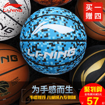 Li Ning basketball genuine cement wear-resistant game training dedicated No. 7 No. 5 childrens ball student kindergarten blue ball