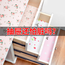 Drawer pad drawer paper cabinet pad paper pad shoe cabinet wardrobe mat anti-dust kitchen anti-oil waterproof pad sticker