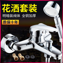 Shower mixing valve hot and cold Ming installed thermostatic shower shower bathroom concealed triple faucet mixing valve switch