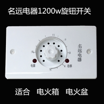 Heater fan gear switch household electric fire box thermostat controller high-power fire bucket electric heater 1200W
