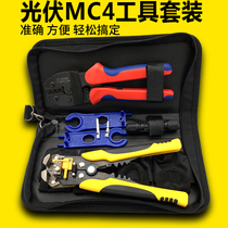 MC4 Photovoltaic Special Wire CLAMP installation Construction Kit Solar Wrench Connector Terminal stripping Clamp
