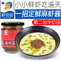 Fresh times Zi ◆ authentic hemp shrimp paste instant premium seafood sauce Yancheng Dongtai fresh small bottle Shandong specialty