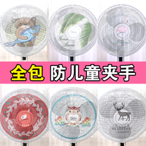Fan safety protective cover baby protective net child anti-pinch hand children floor fan cover all-inclusive net sets