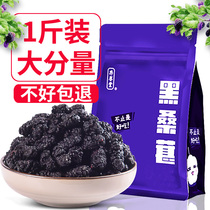 Black mulberry dry sparkling wine fresh Mulberry Mulberry dried fruit disposable soaked Mulberry cream Xinjiang