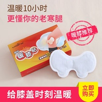 Knee joint paste warm paste baby paste hot copious student cold warm warm knee paste hot paste self-heating warm treasure paste