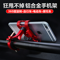 Bicycle mobile phone holder aluminum alloy electric motorcycle with mobile phone Holder Holder shockproof takeaway