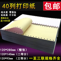 Computer printing paper 40 column 120mm second joint third joint bisecting three equal points 1 2 3 Hotel Hotel use