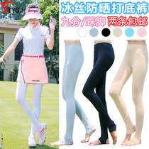 Article 2! TTYGJ Golf clothing Ladies sunscreen pants ice wire panties nine points foot socks