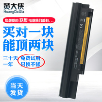 Huang Lenovo Edge E30 E31 battery 42T4806 Notebook battery 6 cores