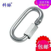 Department of Pulse 304 stainless steel Quick Connect ring connection ring Meilong lock runway buckle oval chain lock connector