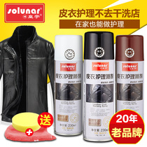 Huang Yu leather clothing care liquid colorless universal sheep leather jacket black leather cleaning decontamination polishing maintenance oil